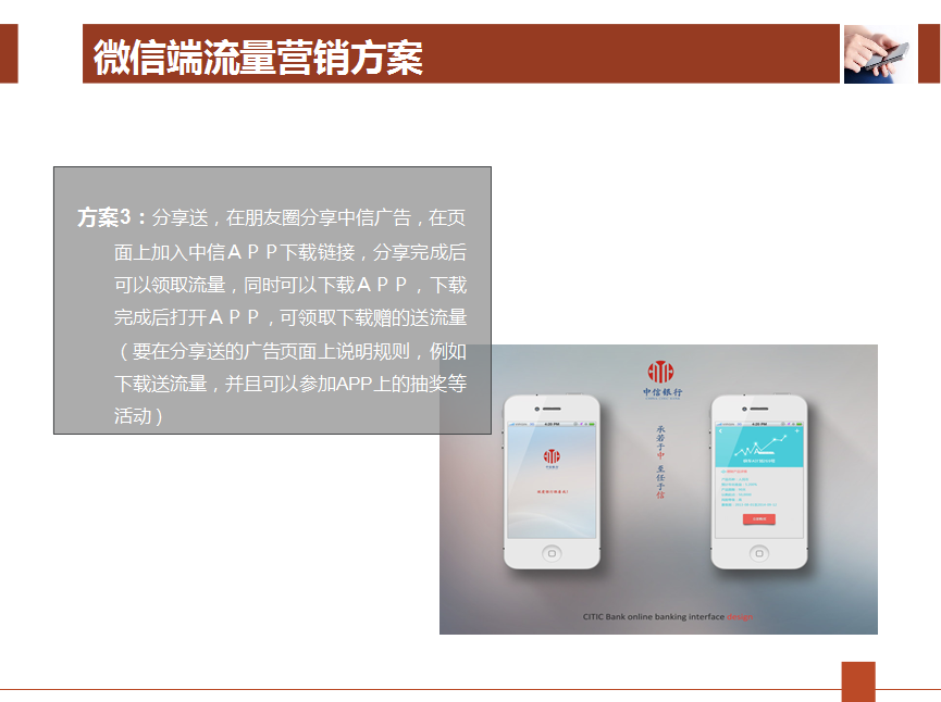 中信银行微信手机端流量营销方案