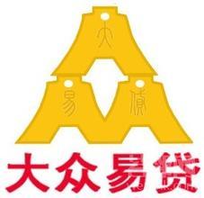 深圳市大众易贷投资有限公司短信发送应用