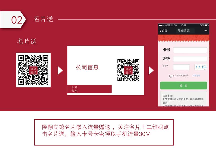 关注隆翔宾馆微信公众号送流量案例