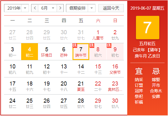 重庆凌凯2019年端午节放假安排