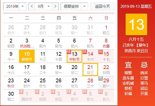 重庆凌凯2019年中秋节放假通知及其安排