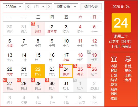 重庆凌凯2020年春节放假安排